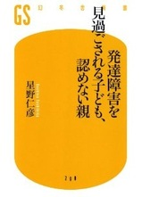 hattatsu.jpg